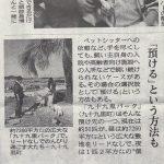 老犬ホーム九十九里パークが新聞(千葉日報)に掲載されました。編